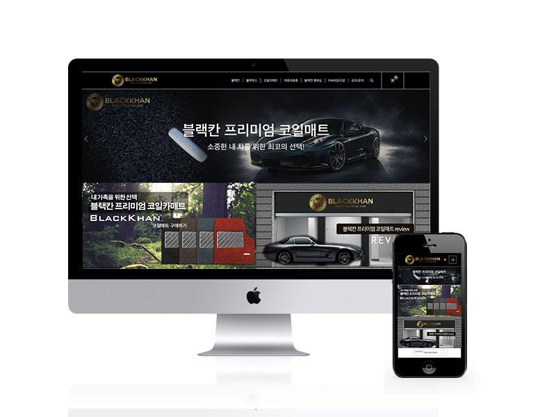 스마일보이랩-케어-유지보수-워드프레스-우커머스-쇼핑몰-블랙칸