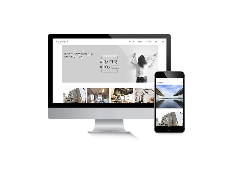 워드프레스-반응형-홈페이지-제작사례-전문업체-건축사무소-이강가